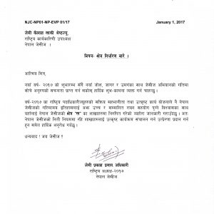 letter-for-kailash-khaki-shrestha